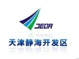 中国·天津静海开发区